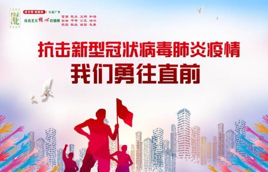 淮北市抗击疫情系列公益广告之众志成城篇