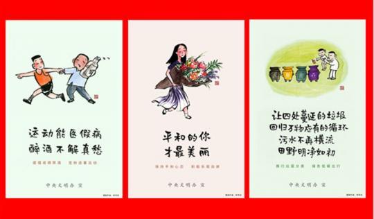 中央文明办发布倡导文明健康生活方式主题公益广告