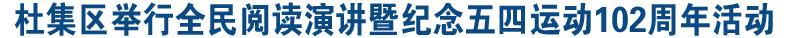 杜集区举行全民阅读演讲暨纪念五四运动102周年活动