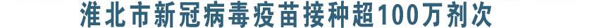 淮北市新冠病毒疫苗接种超100万剂次